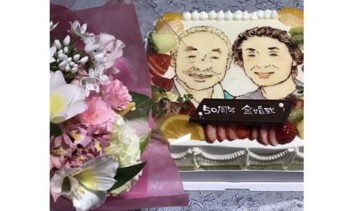 両親へ金婚式プレゼント