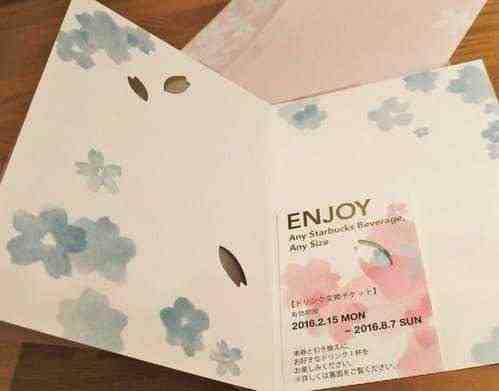 女友達の誕生日プレゼント スタバビバレッジカードを開いた写真