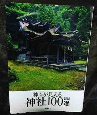 女友達の誕生日プレゼント 友達の趣味本 神々が見える神社100選