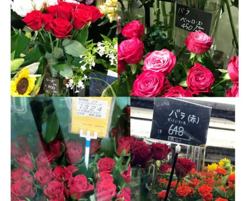 花屋 薔薇 値段