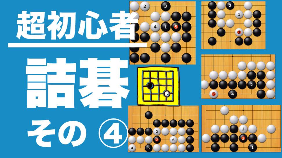 アイキャッチ詰碁4