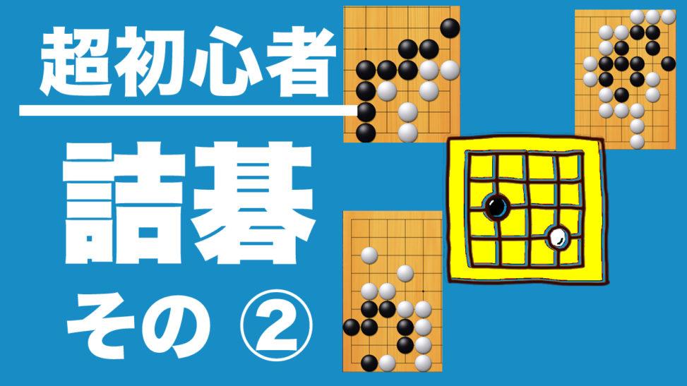 アイキャッチ詰碁2