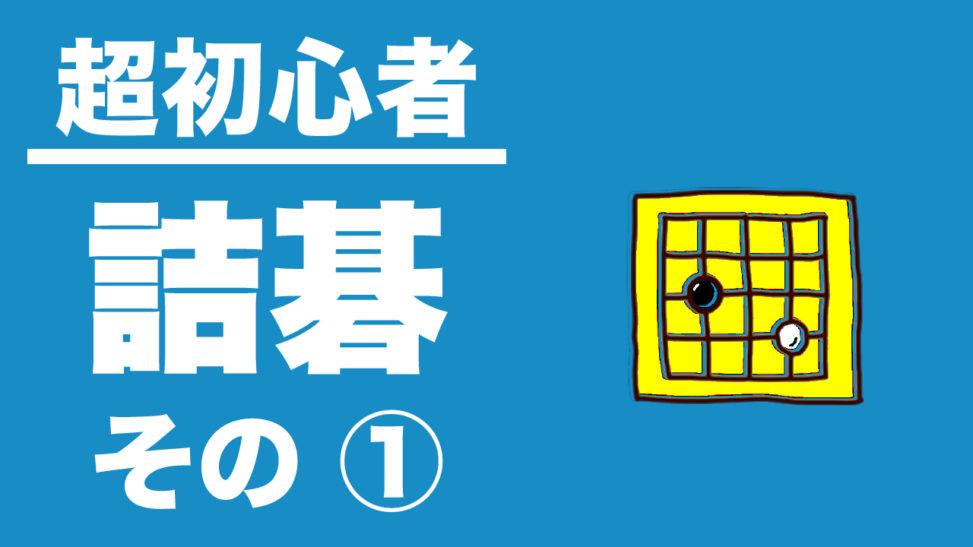 アイキャッチ詰碁1