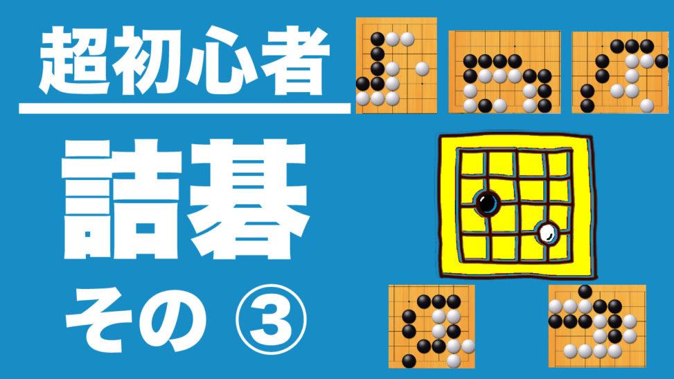 アイキャッチ3詰碁
